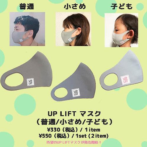 UP LIFT マスク(1枚)