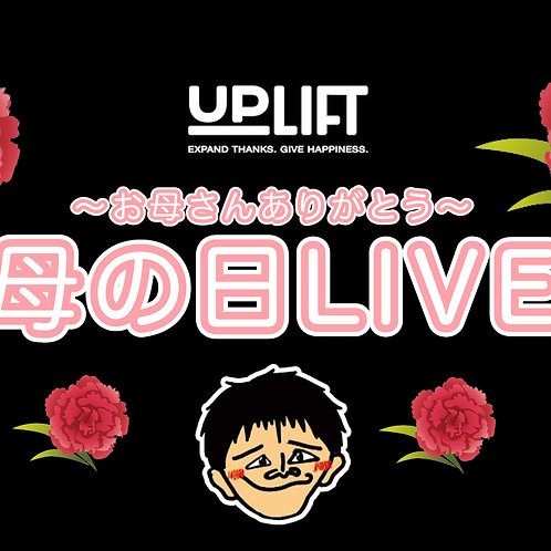 UP LIFT「母の日ライブ」2020_DVD