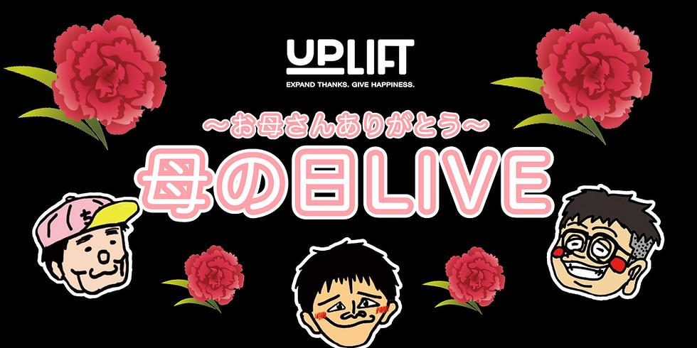 UP LIFT「母の日ライブ」2020_オンライン