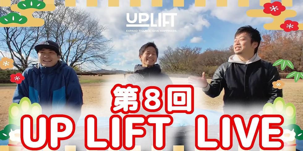 【オンラインチケット】第8回オンライン生配信ライブ『UP LIFT  LIVE 』