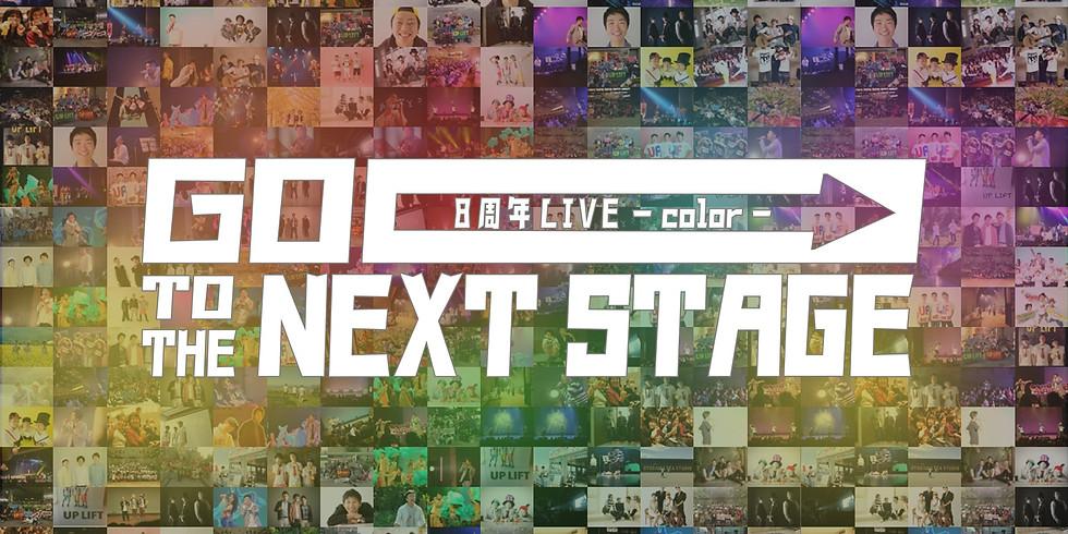 【オンライン視聴チケット】UP LIFT8周年LIVE-color- GO TO THE NEXT STAGE