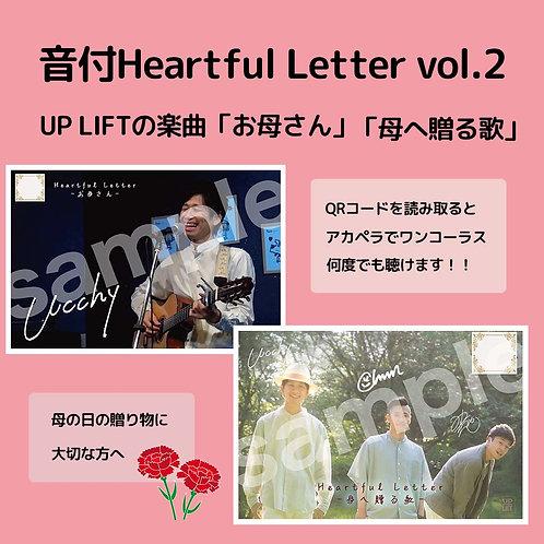 音付きHeartful Letter vol.2(母へ贈る歌/お母さん)