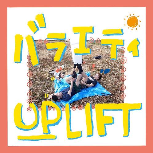 【DVD 】バラエティUP LIFT