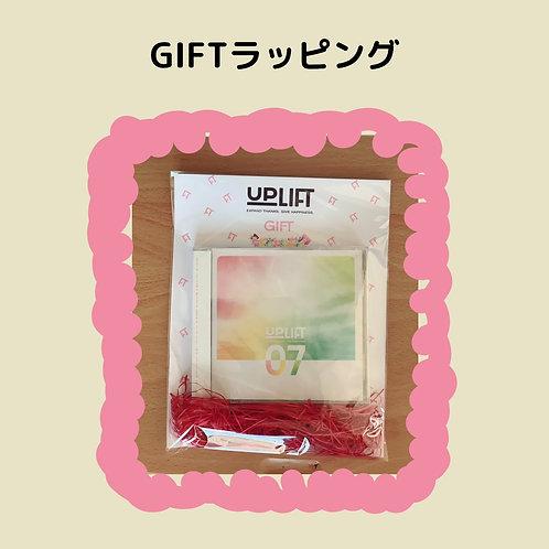 ラッピング(CD限定)