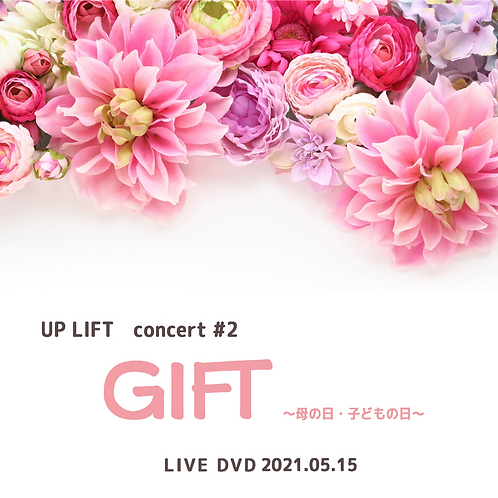 【DVD 】UP LIFT concert #2『GIFT〜母の日・子どもの日〜』