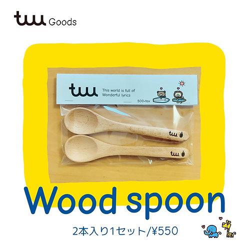 tuu Wood スプーン