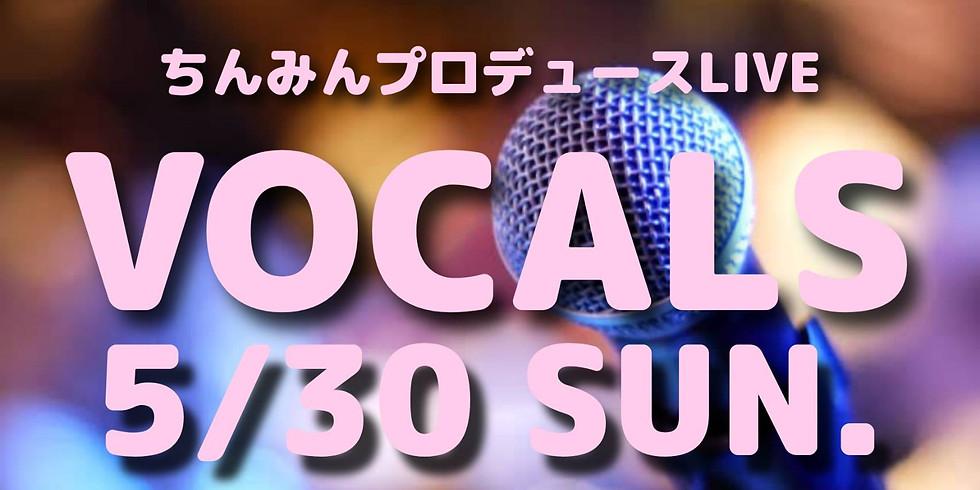【オンライン視聴チケット】VOCALS