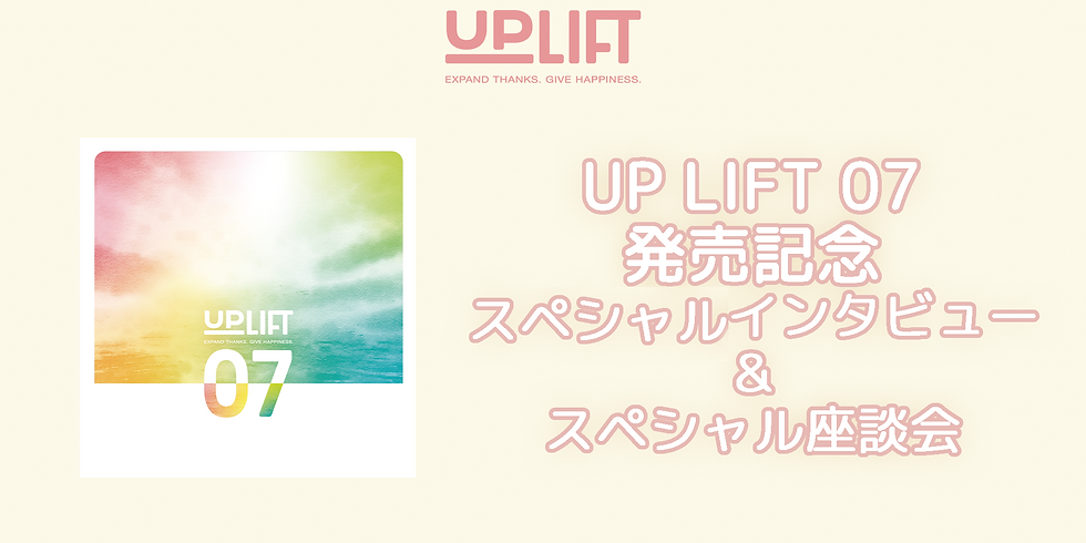 UP LIFT 07発売記念_インタビュー&座談会