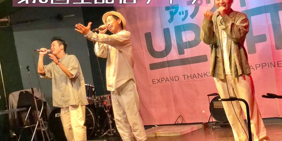 【オンライン視聴チケット】UP LIFT LIVE in papaBeat