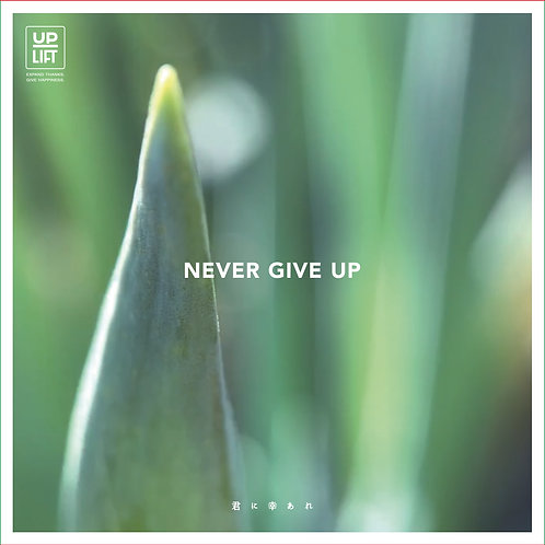 NEVER GIVE UP-君に幸あれ-