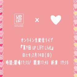 ライブ情報『第9回 UP LIFT LIVE』