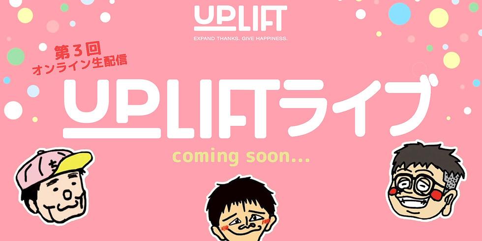 [アーカイブ]第3回オンライン生配信_UP LIFT LIVE(アフタートーク付)