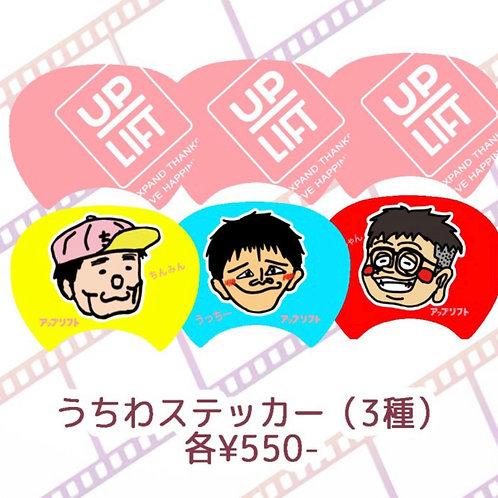 うちわステッカー(3種)