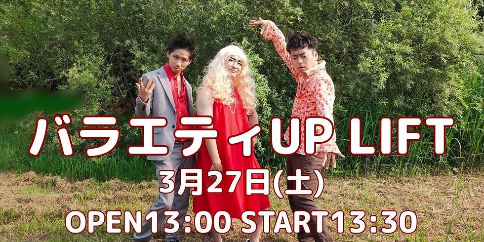 【オンライン視聴チケット】バラエティUP LIFT