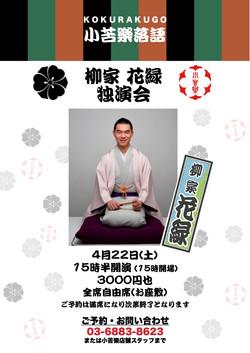 柳家花緑 落語会チラシ Ver.1 jpeg