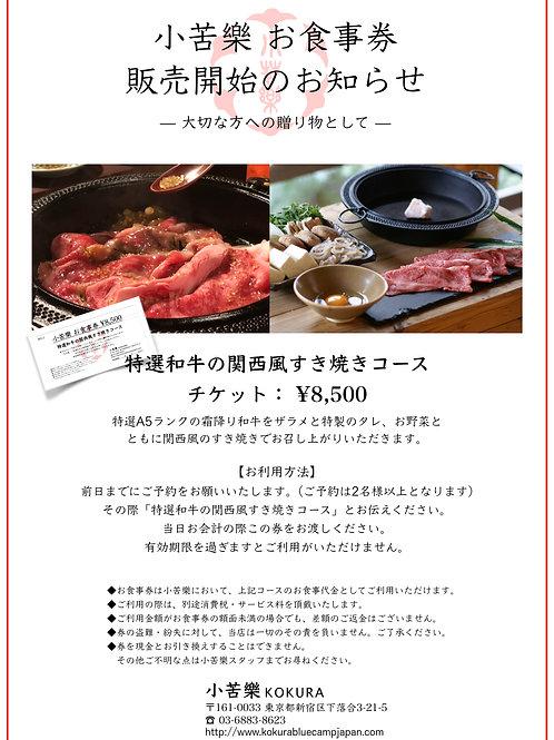特選和牛の関西風すき焼きコースチケット