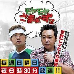 モヤモヤさまーず2 2018, 1, 14放送