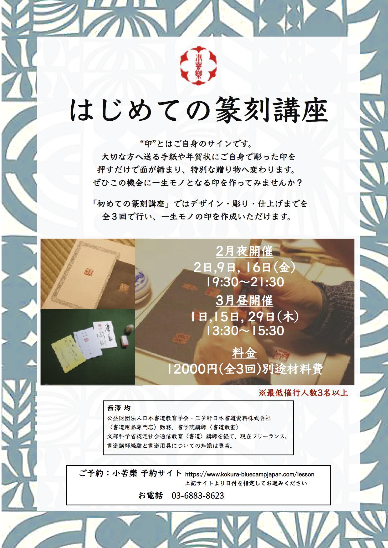 篆刻チラシVol.2