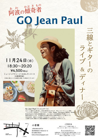 Go Jean Paul