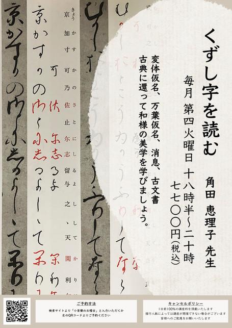 くずし字講座 角田 惠理子 先生 .jpg