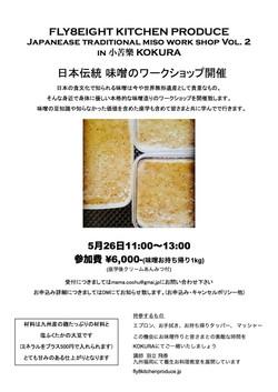味噌ワークショップ Vol.2