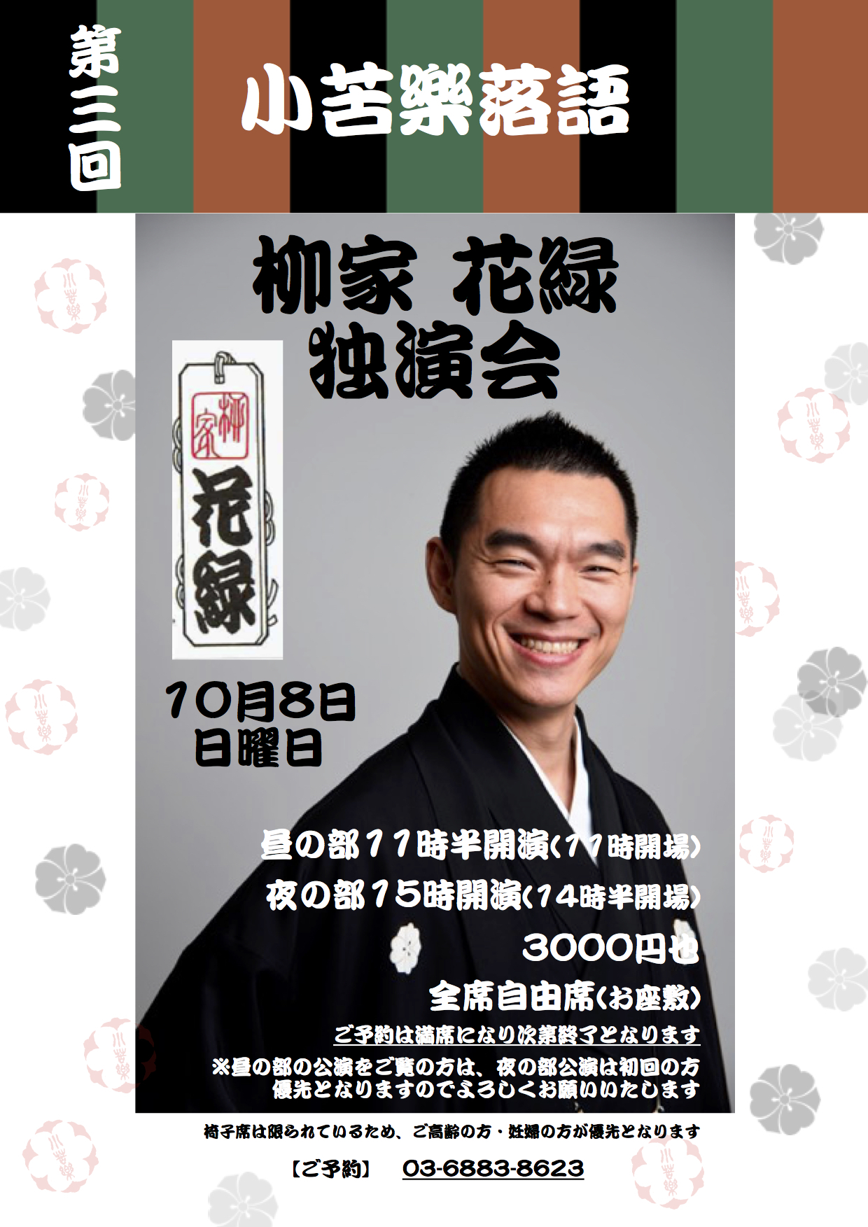柳家花緑 第三回 落語チラシ Ver.2