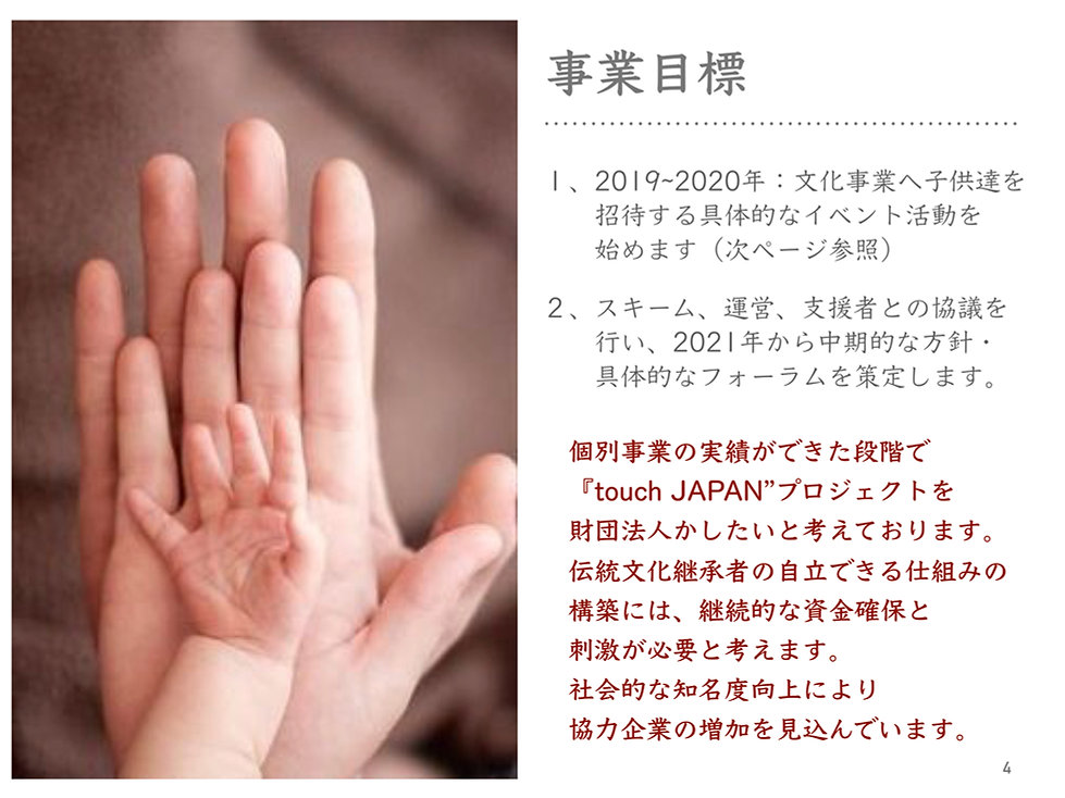 touch japan(修正ver.2)4.jpg