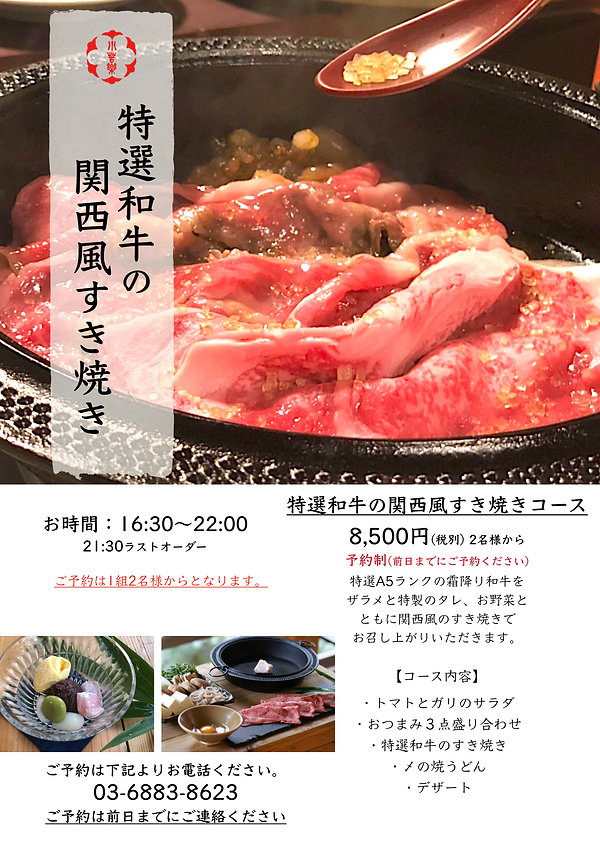 特選和牛の関西風すき焼き.jpg