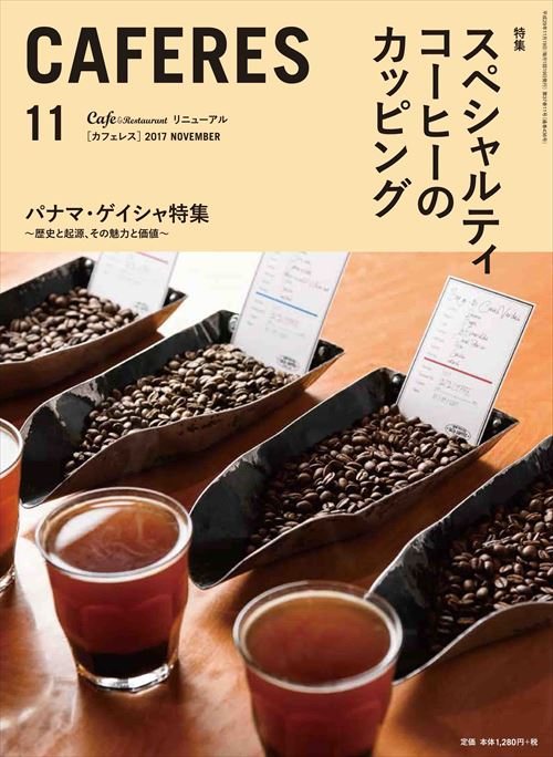 CAFERES 11月号 2017, 11