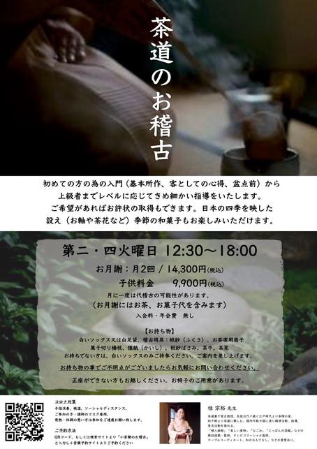 修正 茶道お稽古チラシ(2020年度).jpg