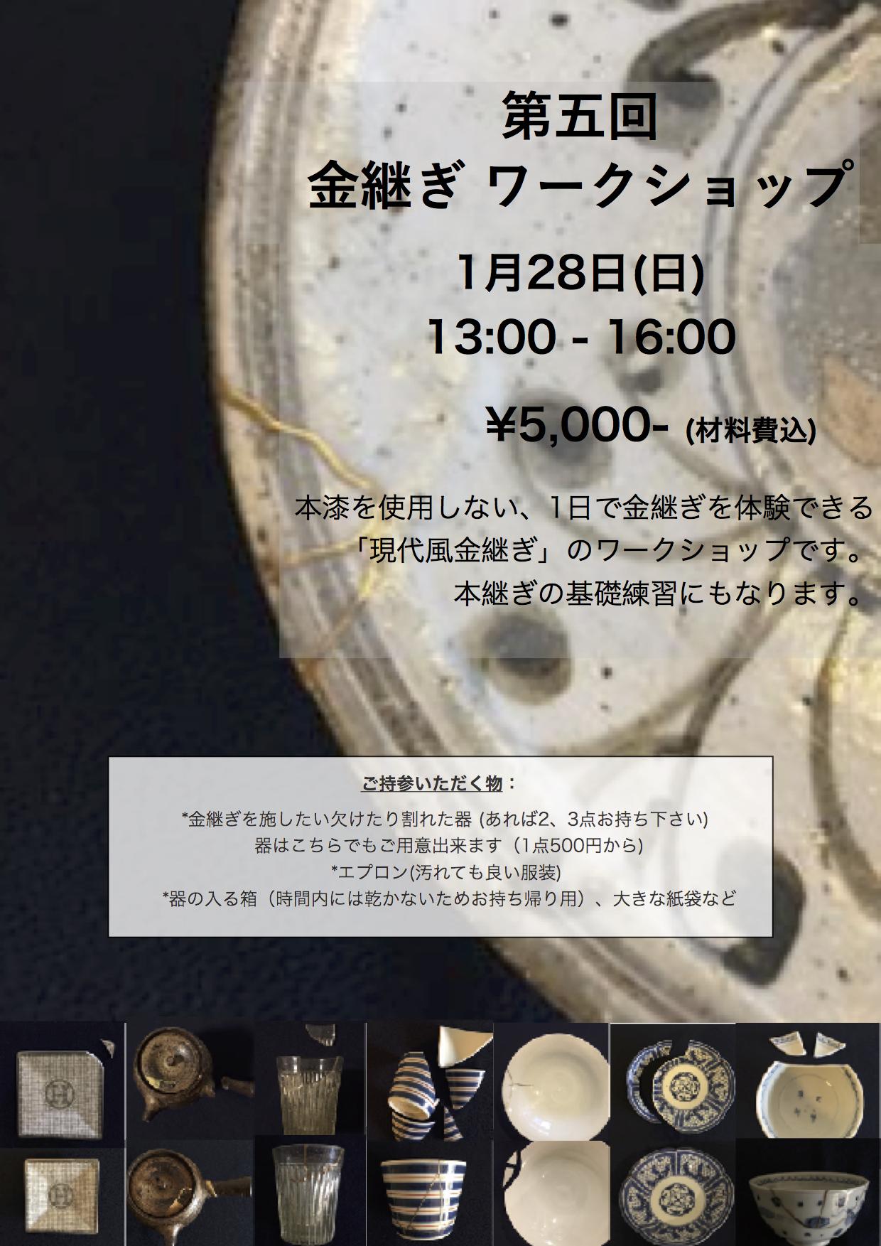 金継ぎVol.4