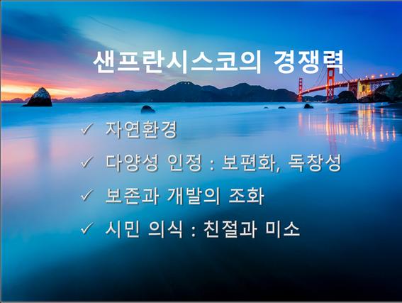 SF Seoul Tourism Page 19