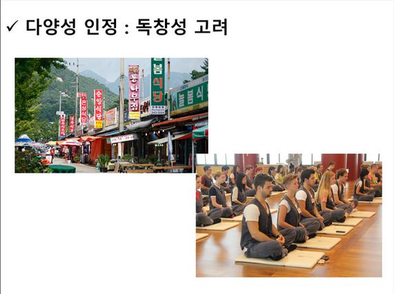 SF Seoul Tourism Page 28