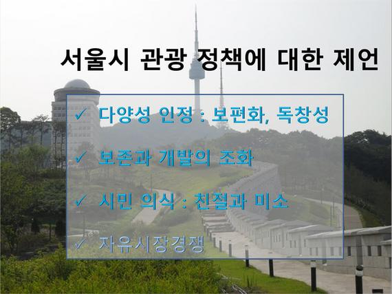 SF Seoul Tourism Page26