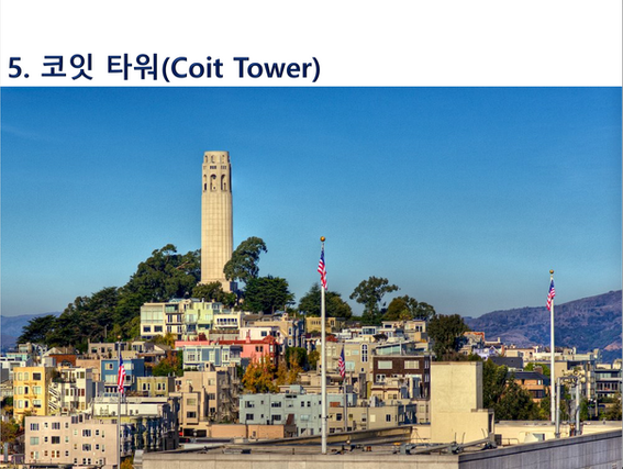 SF Seoul Tourism Page 8