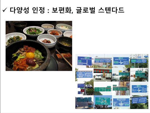 SF Seoul Tourism Page 27