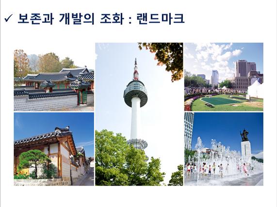 SF Seoul Tourism Page 30