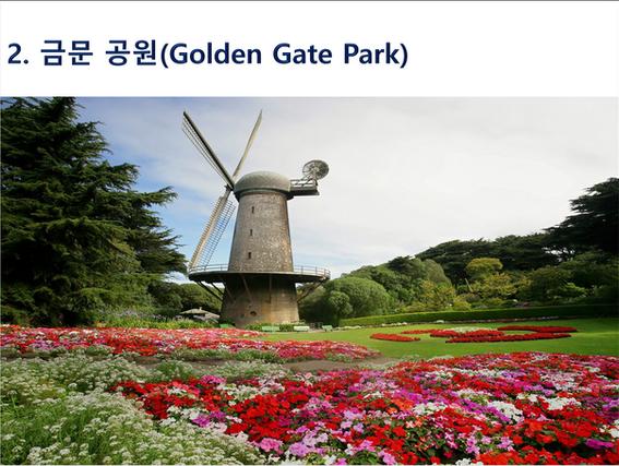 SF Seoul Tourism Page 4