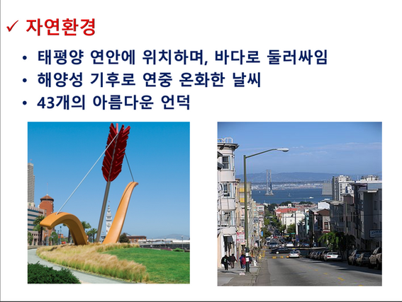 SF Seoul Tourism Page 20