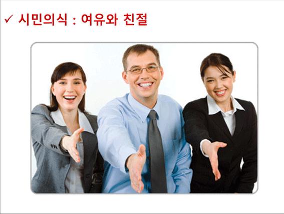 SF Seoul Tourism Page 25
