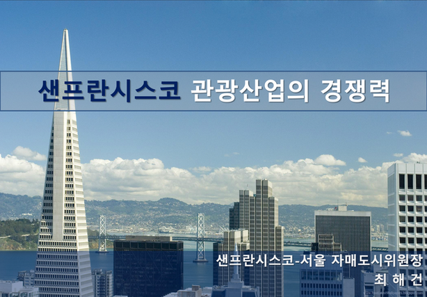 SF Seoul Tourism Page 1