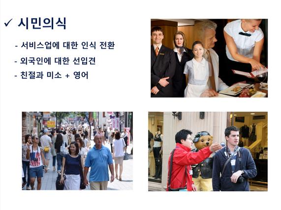 SF Seoul Tourism Page 31