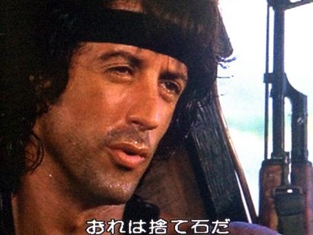 「しくじり先生」 in 無人島