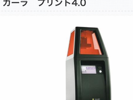 デジタル技工には、3Dプリンターはなくてはならないアイテムです。