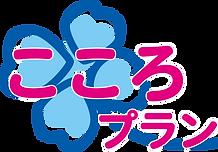 こころプラン ロゴ.png