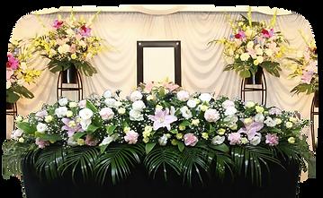 特別家族葬祭壇.png