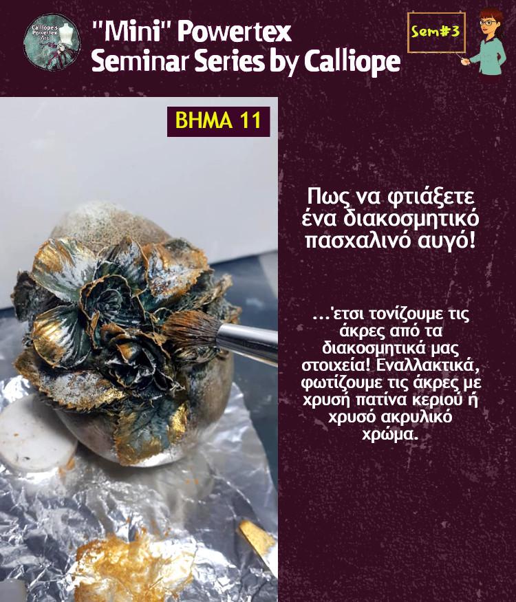 ΒΗΜΑ-11-μινι-σεμιναριο-powertex-no3-by-calliopes-powertex-art-θεσσαλονικη