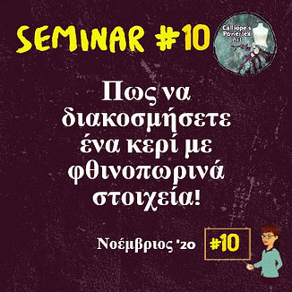 μινι-σεμιναριο-Powertex-No10-νοεμβριος-2