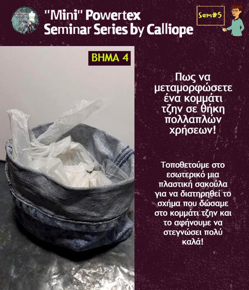 ΒΗΜΑ-4-μινι-σεμιναριο-powertex-no5-by-calliopes-powertex-art-θεσσαλονικη