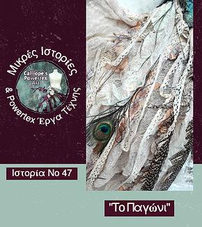 ιστορια-νο-47-το-παγωνι-calliopes-powert